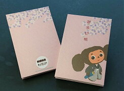 歌舞伎座×チェブラーシカご朱印帳