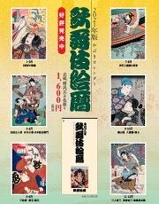2021年版かぶきカレンダー歌舞伎絵暦