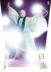 歌舞伎座六月大歌舞伎特別ポスター「日蓮」