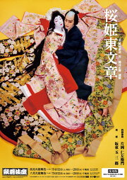 歌舞伎座四月大歌舞伎特別ポスター「桜姫東文章」