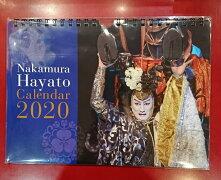 中村隼人カレンダー