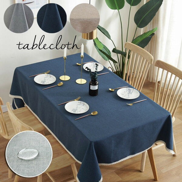 テーブルクロス高級テーブルマットデスクマット食卓カバーマルチカバーテーブルクロス(コート処理)有名レストランでも採用されるテーブ