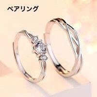ペアリング純銀925リング2点セットシルバー誕生日プレゼント男性/女性マリッジリング結婚指輪ペア記念日プレゼントシルバー