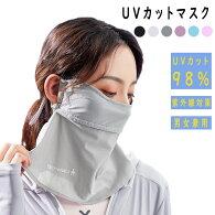 UVカットフェイスカバーフェイスマスク紫外線UPF50+日焼け防止夏用マスクメンズレディースランニングアウトドアウォーキング首UVマスクおしゃれ