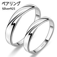 ペアリング2本セットシルバー925フリーサイズ上品おしゃれ指輪マリッジリング2本セット価格カップルSilver925バレンタインホワイトデー49010009