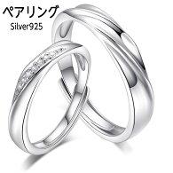 ペアリング2本セットシルバー925フリーサイズ上品おしゃれ指輪マリッジリング2本セット価格カップルSilver925バレンタインホワイトデー49010003