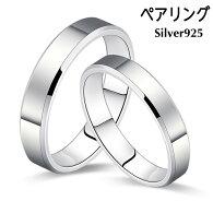 ペアリング2本セットシルバー925指輪シンプルマリッジリング結婚指輪2本セット価格Silver925バレンタインホワイトデー49010017