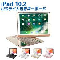 iPad10.2第7世代7色LEDバックライトキーボードケース360度回転機能キーボードカバーワイヤレスBluetoothキーボードリチウムバッテリー内蔵98050017