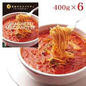【お得まとめ買い】真夜中のスパゲティ(少し辛目のガーリックトマトスープ仕立て冷凍パスタソース)[400g×6個セット / 生スパゲティ2袋プレゼント]キャンティ レストランの味 冷凍食品 ギフト お取り寄せ グルメ