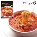 真夜中のスパゲティ(少し辛目のガーリックトマトスープ仕立て冷凍パスタソース)200g×6箱セット