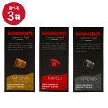 お試しセット選べる3種類キンボカプセルコーヒー5.7g×10カプセル×3箱ネスプレッソ互換