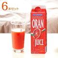 【お得まとめ買い】ブラッドオレンジジュース(タロッコジュース)6本/オランフリーゼル[冷凍・1000g]