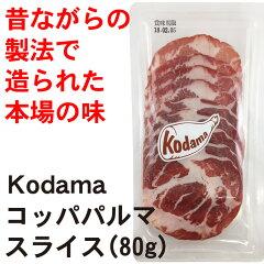 コッパパルマスライス/コダマ[冷蔵便・80g]