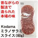 ミラノサラミスライス/コダマ[冷蔵便・80g]