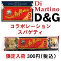 【D&Gコラボ限定商品】スパゲティD&G1.7mm/ディ・マルティーノ[500g・乾燥ロングパスタ]