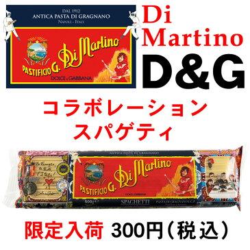 【D&Gコラボ限定商品】スパゲティ D&G 1.7mm /ディ・マルティーノ[500g・乾燥ロングパスタ]