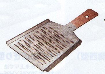 大矢印 卸金 おろし金 銅おろし金 #2 両面刃 手打ち 大矢銅器製作所