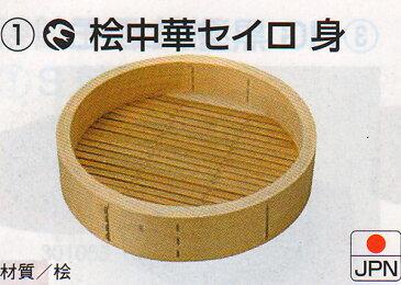 中華セイロ48cm 身 業務用 桧製 肉まん 豚まん 焼売 蒸し餃子 温野菜