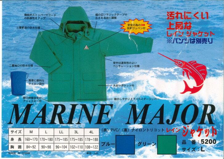 レインウェア 上下 大きいサイズ 3L 水産 作業 釣り 防水 合羽 レインスーツ マリンメジャー