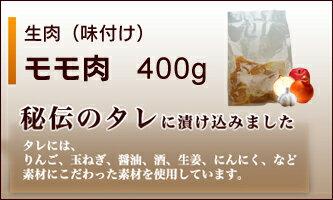 生肉(味付きモモ肉400g)