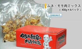 からあげムネ・モモ肉ミックス(300g×6パック)