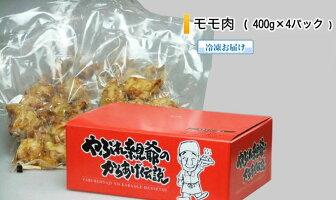 大分中津から揚げモモ肉(400g×4パック)