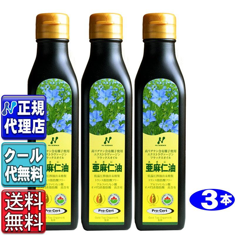 健康食品, 健康油 !3 (200ml3) Pro-Cert30g