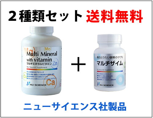 2種類セット:マルチビタミン剤「総合マルチミネラルビタミン」(180カプセル) +マル...