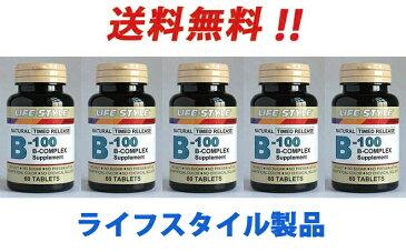 5本セット: ビタミンB群「B-100コンプレックス」(60粒×5本)ライフスタイル(LIFE STYLE) 【smtb-k】【w4】【RCP】