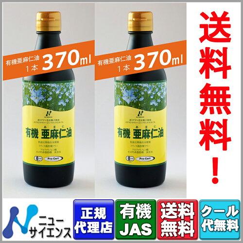 クール便可!2本セット「有機亜麻仁油」(370ml)有機JAS承認オメガ3・無農薬・低温圧搾・無精製・ト...