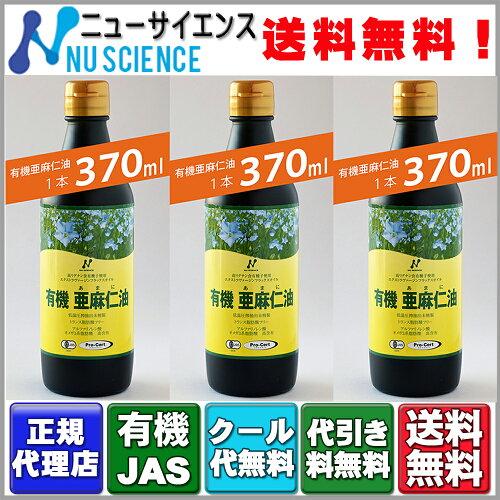 クール便可! 3本セット「有機亜麻仁油」(370ml) 有機JAS承認オメガ3・無農...