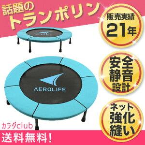 大人用 ミニ トランポリン 92cm(小型)【家庭用 エクササイズ フィットネス ダイエット 器具 有酸素運動 室内 静か カバー トランポビクス】「おはよう日本」でも取り上げられました!※子供
