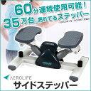 【500円OFFクーポン】ステッパー ダイエット 器具/エア...