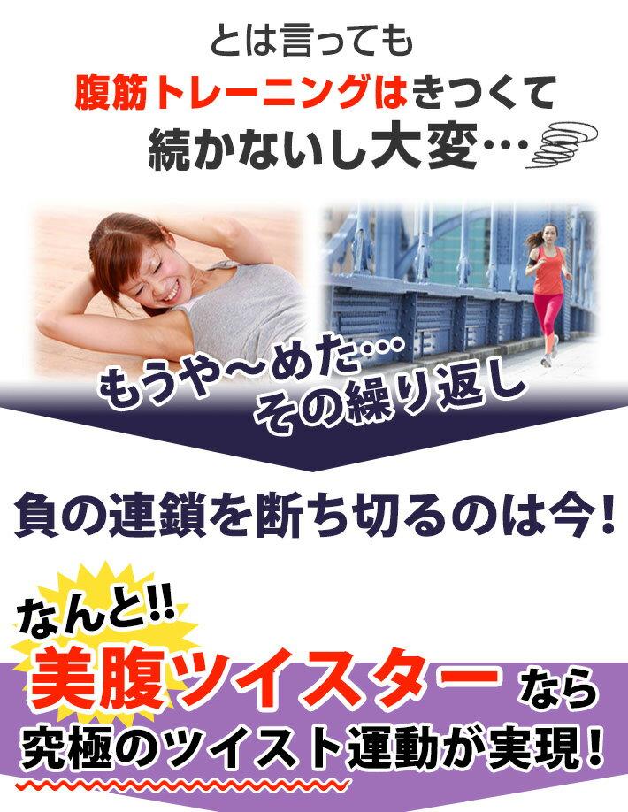 腹斜筋エクササイズツイスト運動ひねり運動回旋運動ダイエットお腹室内運動器具ツイストボードスピンボード腹筋引き締め