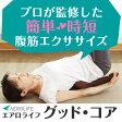 【公式】エアロライフ グッドコア下腹部のダイエット、下腹のぽっこり対策! 筋トレ 腹筋 マシン 器具 フィットネス トレーニング