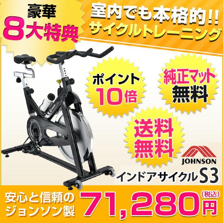 【ジョンソン正規販売店】フィットネスバイク インドアサイクルS3【エアロバイク】:カラダclub