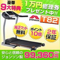 【送料無料】ルームランナーT82ジョンソン【マット付き】
