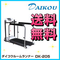 【送料無料】ダイコウルームランナーDK-205