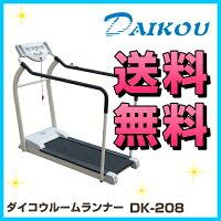 【送料無料】ダイコウルームランナーDK-208