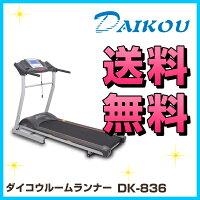 【送料無料】ダイコウルームランナーDK-836