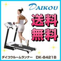 【送料無料】ダイコウルームランナーDK-8421B