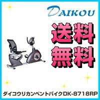 【送料無料】DK-8718RPダイコウリカンベントバイク