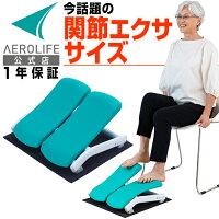 【1年保証】 エアロライフ ホップトレーナー DR-3810 ステッパー 座ってできる ホッピング運動 関節エクササイズ 自宅 運動 足踏み運動 お尻歩き リハビリ ダイエット ながら運動 高齢者 シニア 転倒防止