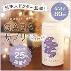 【送料無料・増量中】hanauta GABA サプリ(GABA 40mg配合 / ギャバ / 74粒入 / 1ヶ月+7日分 / はなうた)/サプリメント γアミノ酪酸 天然由来成分 北欧風デザインボトル