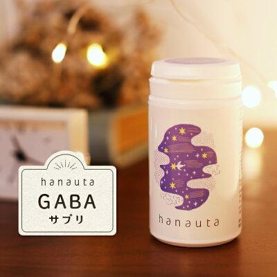 【送料無料】hanautaGABAサプリ(GABA40mg配合/ギャバ/74粒入/1ヶ月+7日分/はなうた)