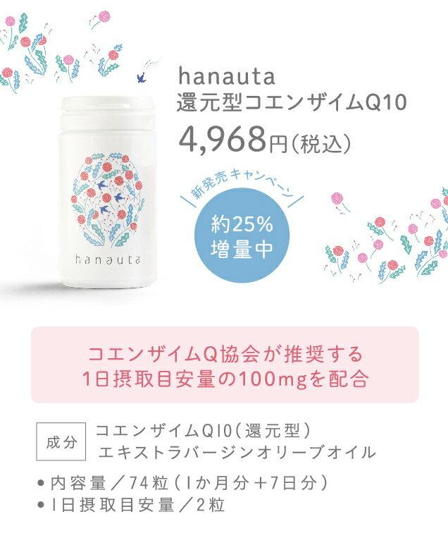 【送料無料・増量中】hanauta還元型コエンザイムQ10サプリ(還元型/ビタミンE配合/1ヶ月分)/還元型コエンザイムQ10サプリ100mgビタミンE配合北欧風デザインボトル