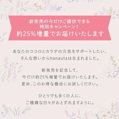 【送料無料】hanauta還元型コエンザイムQ10(還元型/ビタミンE配合/1ヶ月分)