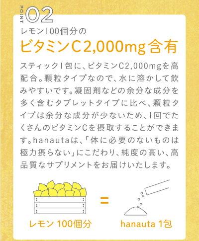 【送料無料・増量中】hanautaビタミンCサプリ(ビタミンC2000mg配合/37包入/1ヶ月+7日分/はなうた)/サプリメント健康維持美容イギリス産ビタミンC粉末顆粒北欧風デザインパッケージ