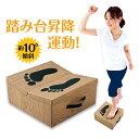 【TVで話題】 踏み台昇降 自宅で簡単 軽い運動で いつまでも元気!!フミッパー