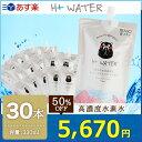 ☆南ASOの水素水 くまモンパッケージ(330mlx30本)|パウチ ペット 水 ナチュラルミネラル...